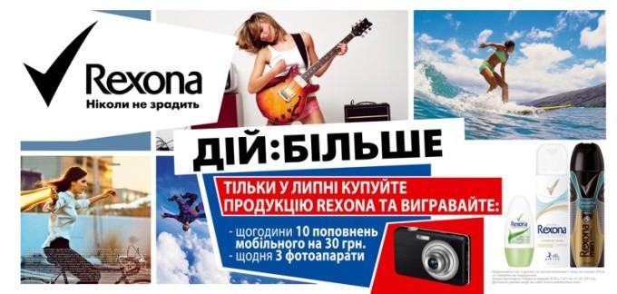 Promo. Rexona_ATB